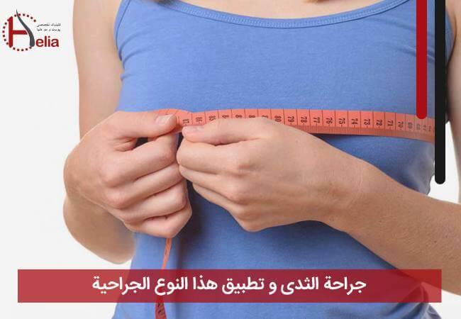 جراحة الثدی و تطبیق هذا النوع الجراحیة