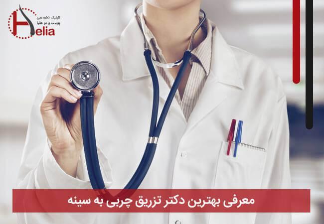 تصویر از معرفی بهترین دکتر تزریق چربی به سینه