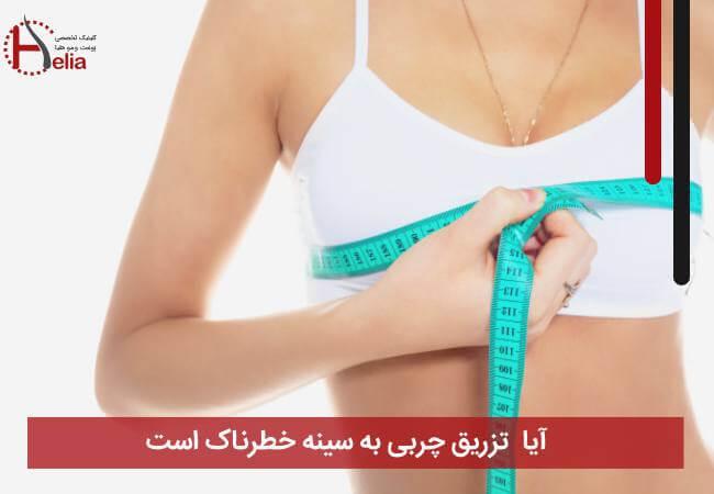تصویر از تزریق چربی به سینه خطرناک است ؟