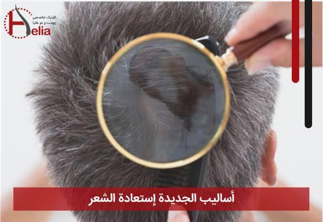 أسالیب الجدیدة إستعادة الشعر