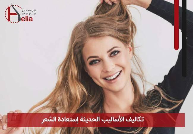 تکالیف الأسالیب الحدیثة إستعادة الشعر