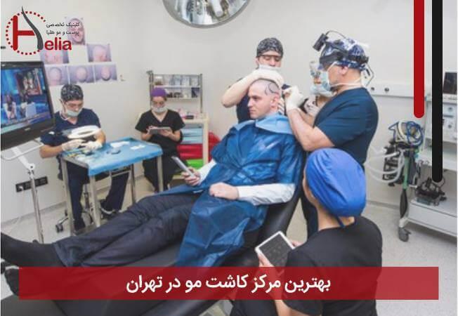 بهترین مرکز کاشت مو در تهران
