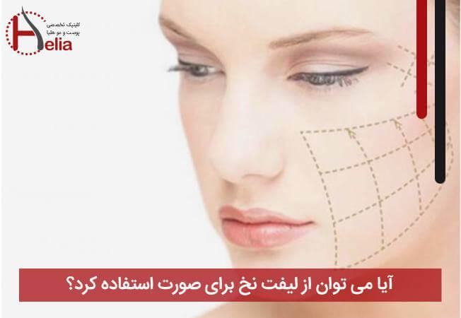 آیا می توان از لیفت نخ برای صورت استفاده کرد؟