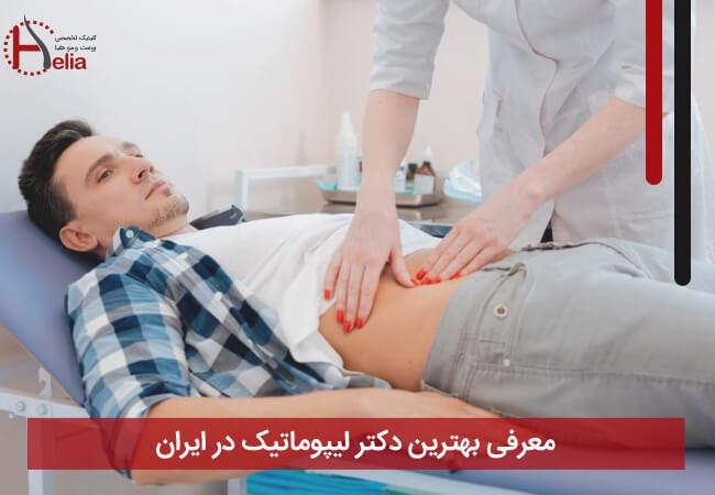 تصویر از بهترین دکتر لیپوماتیک در ایران کیست ؟