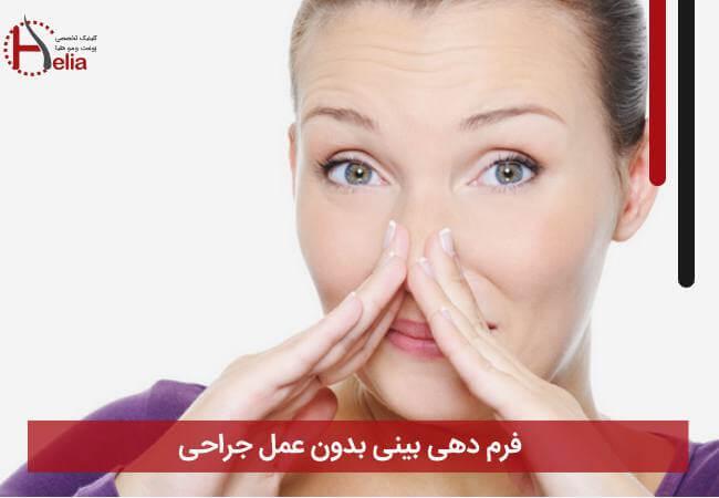 تصویر از فرم دهی بینی بدون عمل جراحی