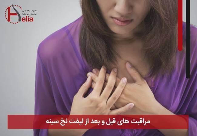 مراقبت های قبل و بعد از لیفت نخ سینه