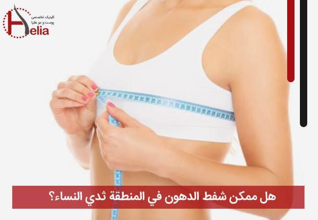 صورة ما هو شفط دهون الثدي في النساء ؟