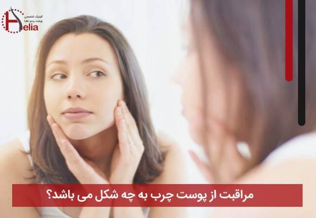 تصویر از مراقبت از پوست چرب به چه شکل می باشد؟