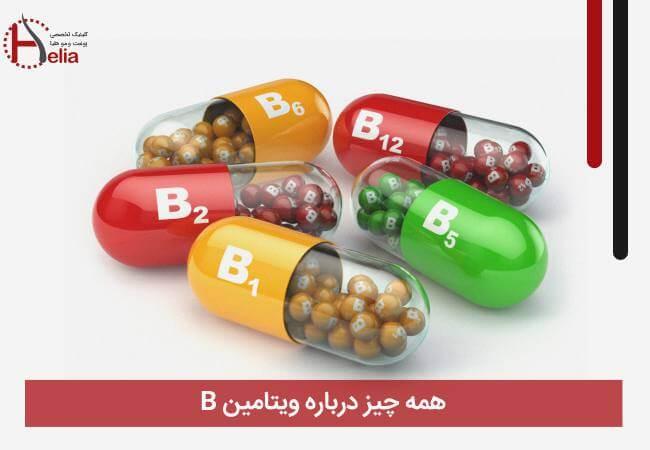 تصویر از همه چیز درباره ویتامین B
