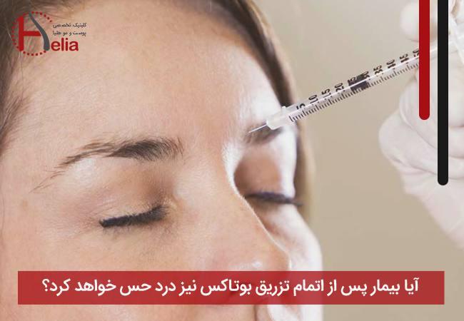 آیا بیمار پس از اتمام تزریق بوتاکس نیز درد حس خواهد کرد؟