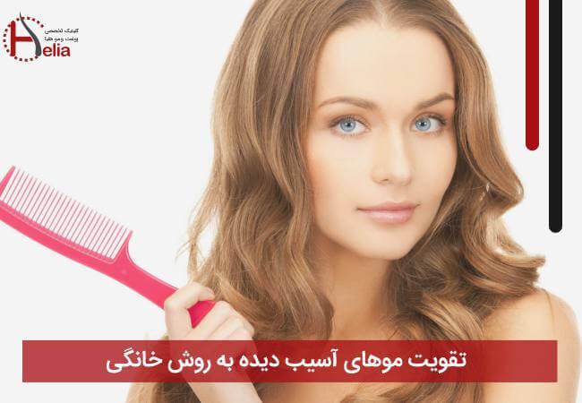 تصویر از تقویت موهای آسیب دیده به روش خانگی