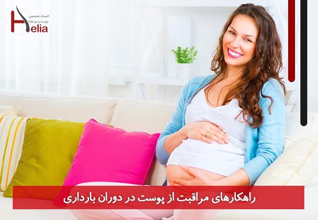 تصویر از راهکارهای مراقبت از پوست در دوران بارداری