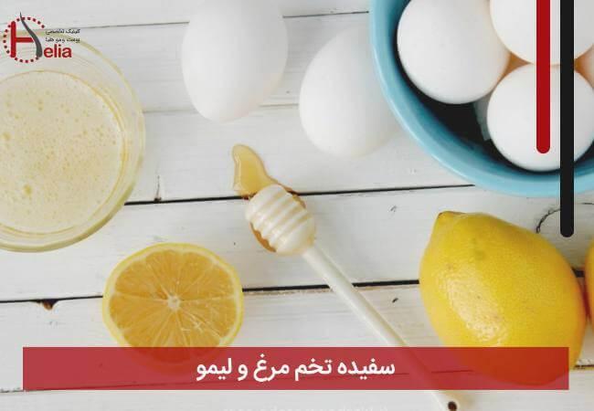 سفیده تخم مرغ و لیمو