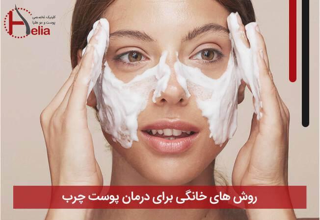 روش های خانگی برای درمان پوست چرب