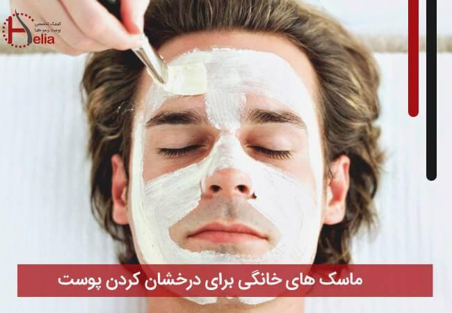 تصویر از ماسک های خانگی برای درخشان کردن پوست