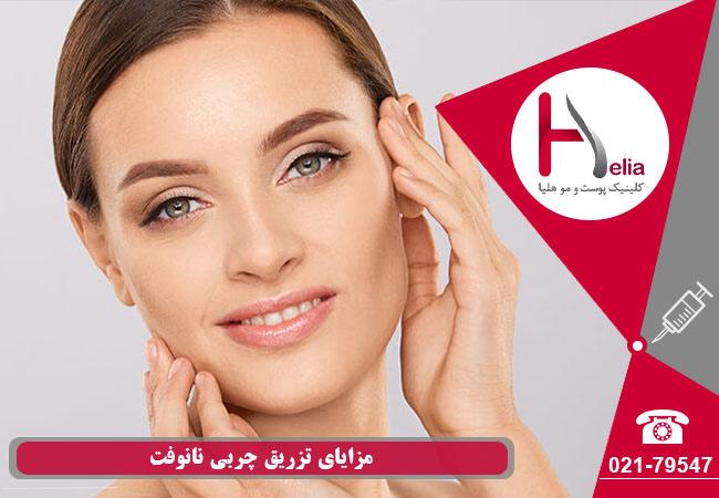 مزایای تزریق nano fat