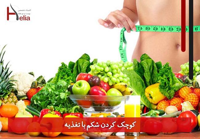 کوچک کردن شکم با تغذیه