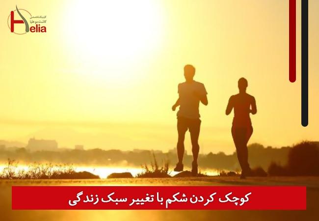 کوچک کردن شکم با تغییر سبک زندگی