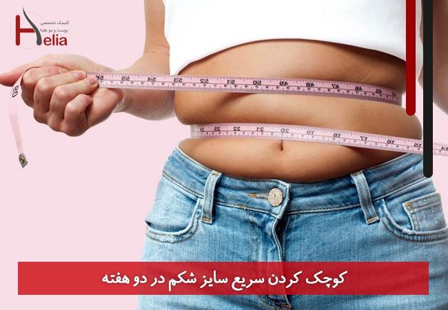 کوچک کردن سریع سایز شکم در دو هفته