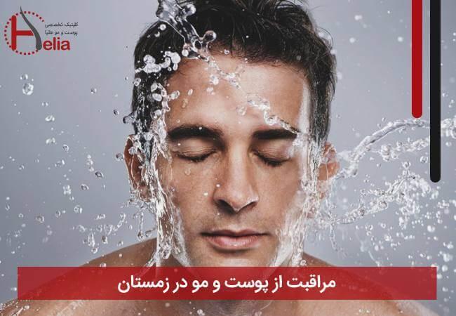 مراقبت از پوست و مو در زمستان