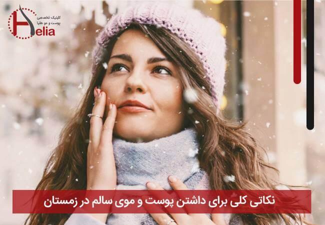 نکاتی کلی برای داشتن پوست و موی سالم در زمستان: