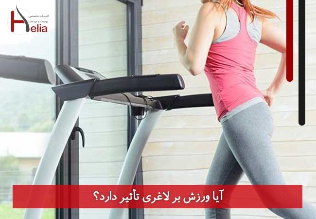 تصویر از آیا ورزش بر لاغری تأثیر دارد؟
