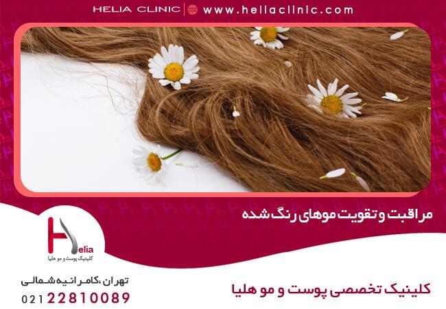 تصویر از مراقبت و تقویت موهای رنگ شده