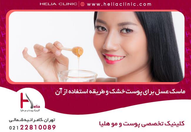 تصویر از ماسک عسل برای پوست خشک و طریقه استفاده از آن