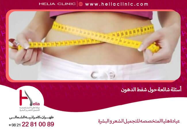صورة أسئلة شائعة حول شفط الدهون