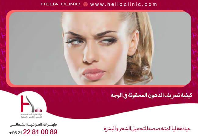 كيفية تصريف الدهون المحقونة على الوجه