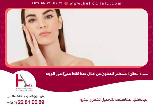 سبب الحقن المنتظم للدهون من خلال عدة نقاط مميزة على الوجه