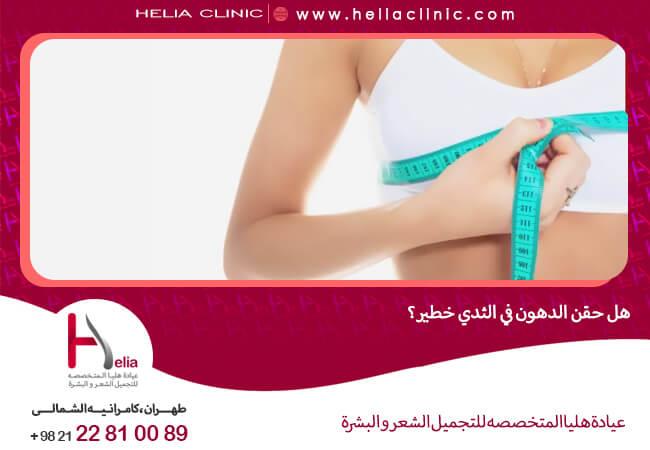 صورة هل حقن الدهون في الثدي خطير؟