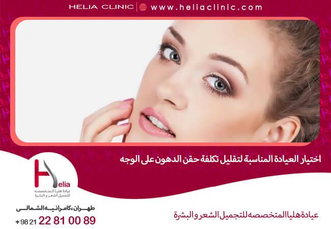 اختيار العيادة المناسبة لتقليل تكلفة حقن الدهون على الوجه