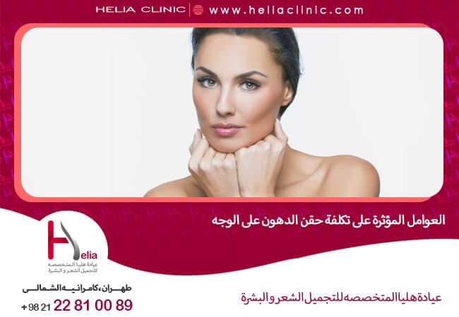 العوامل المؤثرة على تكلفة حقن الدهون على الوجه