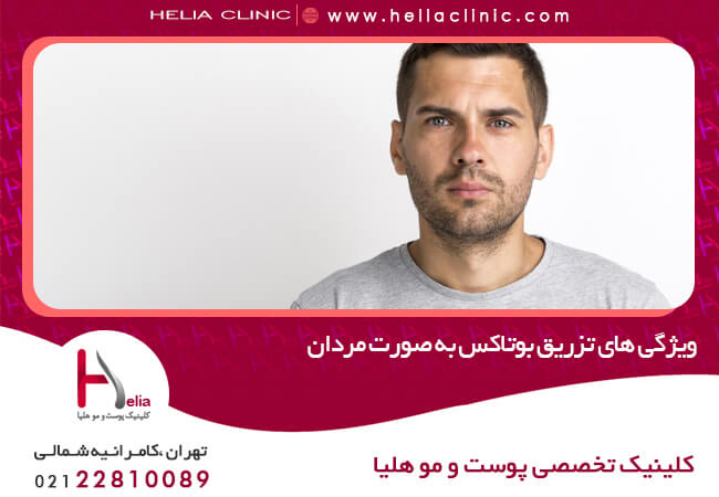 Features of Botox injections for men