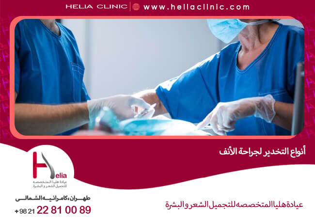 صورة أنواع التخدير لجراحة الأنف