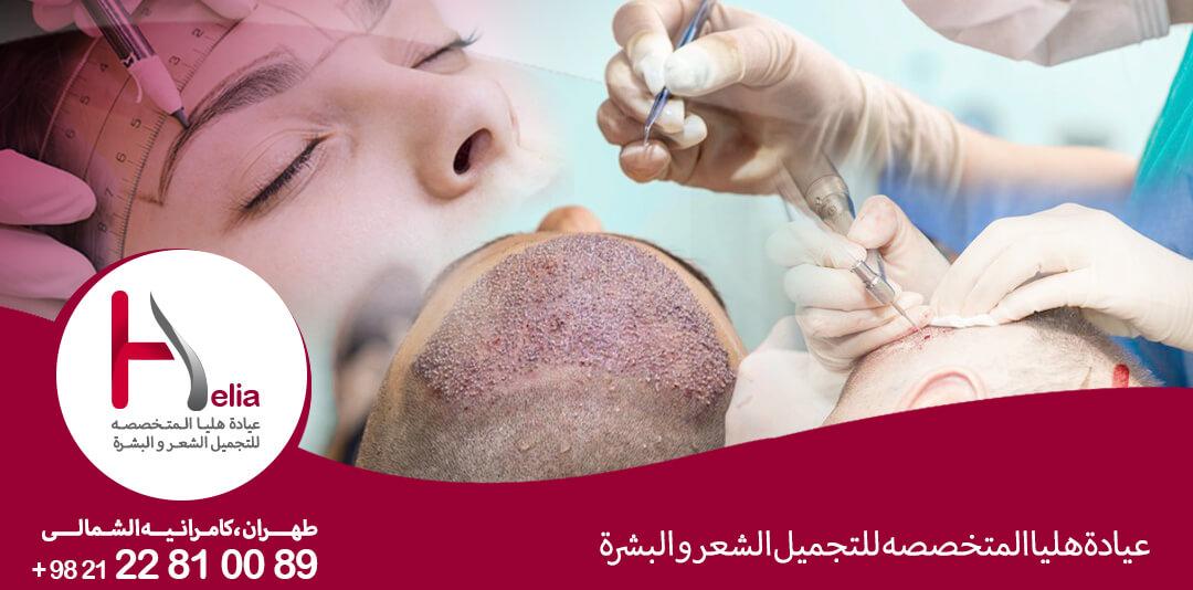 عيادة هيليا لزراعة الشعر