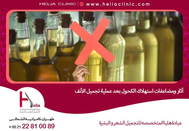 صورة آثار ومضاعفات استهلاك الكحول بعد عملية تجميل الأنف