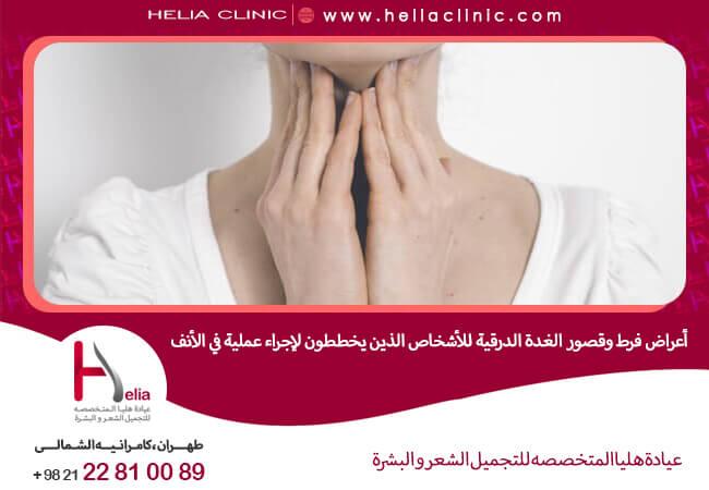 أعراض فرط وقصور الغدة الدرقية للأشخاص الذين يخططون لإجراء عملية في الأنف!